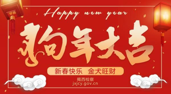 【拜年啦】@揭西检察 祝您新年快乐 吉祥如意