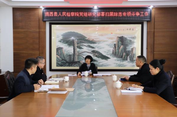 揭西县人民检察院学习传达会议精神,动员部署扫黑除恶专项斗争工