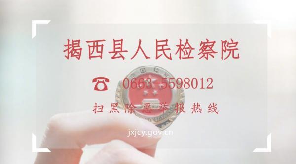 【扫黑除恶】揭西县人民检察院公布 扫黑除恶专项斗争举报热线