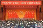 中共广东省委十二届四次全会召开 李希代表省委常委会作讲话
