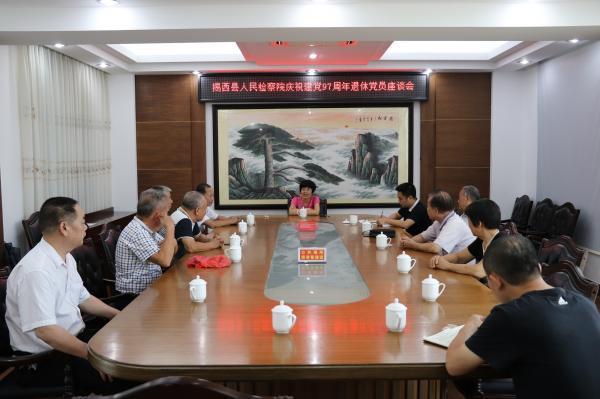 揭西县人民检察院开展慰问退休老党员活动